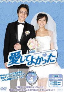 [送料無料] 愛してよかった DVD-BOX 愛してよかった DVD-BOX [DVD] 4 [DVD], 三根町:481516c2 --- sunward.msk.ru