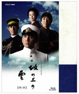 [送料無料] NHK スペシャルドラマ 坂の上の雲 第1部 ブルーレイBOX [Blu-ray]