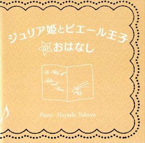 林琢也 p ジュリア姫とピエール王子のおはなし お得なキャンペーンを実施中 公式ショップ CD