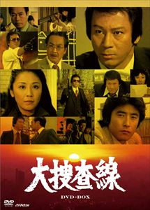 [送料無料] 大捜査線 DVD-BOX [DVD]