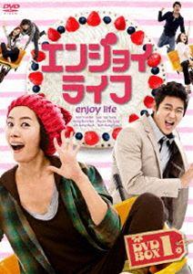 [送料無料] エンジョイライフ DVD-BOX 1 [DVD]