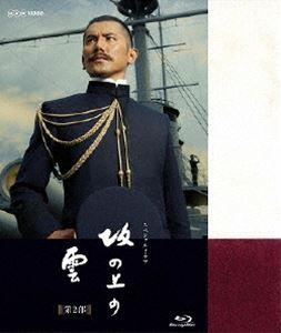 [送料無料] NHK スペシャルドラマ 坂の上の雲 第2部 ブルーレイBOX [Blu-ray]