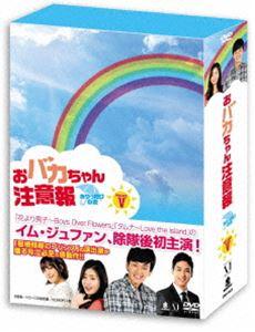 [送料無料] おバカちゃん注意報 ~ありったけの愛~ DVD-BOX V [DVD]