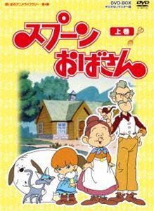 [送料無料] 想い出のアニメライブラリー 第4集 スプーンおばさん DVD-BOX デジタルリマスター版 上巻 [DVD]