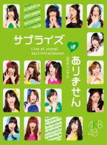 [送料無料] AKB48 コンサート「サプライズはありません」 チームKデザインボックス [DVD]