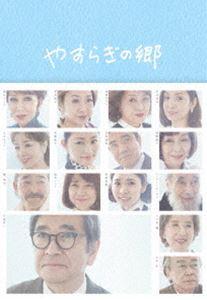 [送料無料] やすらぎの郷 DVD-BOX I [DVD]