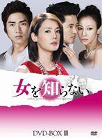 [送料無料] 女を知らない DVD-BOX III [DVD]