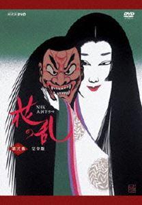 [送料無料] NHK大河ドラマ 花の乱 完全版 第弐集 [DVD]