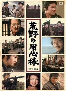 [送料無料] 荒野の用心棒 完全版 DVD-BOX [DVD]