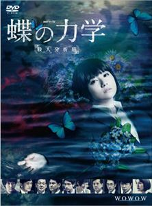 連続ドラマW 蝶の力学 殺人分析班 DVD-BOX [DVD]