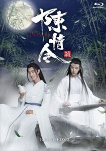 陳情令 Blu-ray BOX2【通常版】 [Blu-ray]