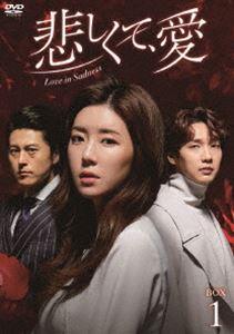 悲しくて、愛 DVD-BOX1 [DVD]