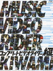 [送料無料] コンプリートビデオライダー 極 (初回生産限定盤) [Blu-ray]
