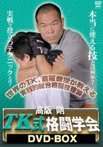 [送料無料] 高阪剛 TK式格闘学会 実践編 DVD-BOX [DVD]