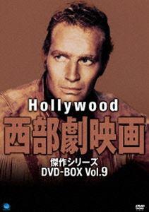 [送料無料] ハリウッド西部劇映画傑作シリーズ DVD-BOX Vol.9 [DVD]
