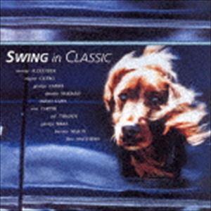 オムニバス スウィング イン CD クラシック 期間限定の激安セール 上品