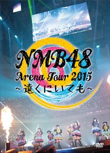 [送料無料] NMB48 Arena Tour 2015 ~遠くにいても~ [DVD]