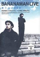<title>サマーCP オススメ商品 バナナマン BANANAMAN LIVE 激ミルク DVD 送料無料 激安 お買い得 キ゛フト</title>