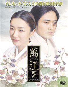 [送料無料] 萬江(マンガン) DVD-BOX 5 [DVD]