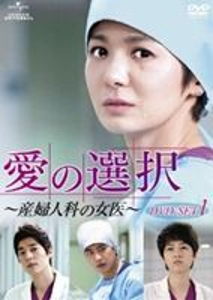 [送料無料] 愛の選択~産婦人科の女医~ DVD SET DVD 2 2 SET [DVD], Sweet Pink:75b693ea --- odigitria-palekh.ru