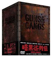 暗黒街列伝 GUNS AND 定番キャンバス DVD 商品 GANGS