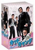 [送料無料] キッドギャング DVD-BOX [DVD]