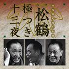 [送料無料] 笑福亭松鶴[六代目] / 六世松鶴極つき十三夜 [CD]