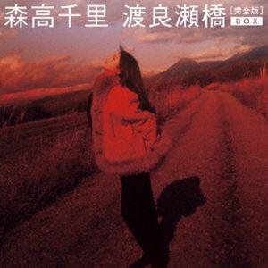 [送料無料] 森高千里/渡良瀬橋[完全版]BOX(完全生産限定盤) [Blu-ray]