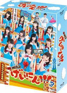 [送料無料] NMB48 げいにん!! 3 Blu-ray BOX [Blu-ray]