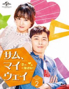[送料無料] サム、マイウェイ~恋の一発逆転!~ Blu-ray SET2<約120分特典映像DVD付き> [Blu-ray]