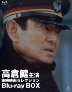 高倉健主演 東映映画セレクション Blu-ray BOX(初回生産限定) [Blu-ray]