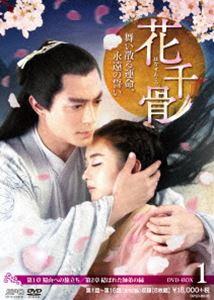 [送料無料] 花千骨~舞い散る運命、永遠の誓い~DVD-BOX1 [DVD]