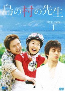 [送料無料] 島の村の先生 DVD-BOX1 [DVD]