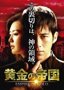 [送料無料] 黄金の帝国 DVD-SET1 [DVD]
