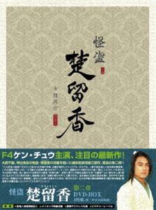 [送料無料] 怪盗 楚留香 第二章 DVD-BOX [DVD]