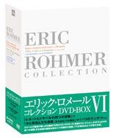 [送料無料] エリック・ロメール Eric Rohmer Collection DVD-BOX6 [DVD]