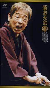 [送料無料] 談志大全(下) 立川談志 古典落語ライブ 2001~2007 [DVD]
