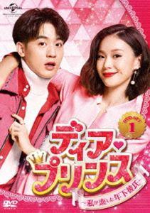 [送料無料] ディア・プリンス~私が恋した年下彼氏~ DVD-SET1 [DVD]