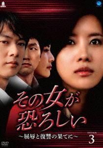 [送料無料] その女が恐ろしい~屈辱と復讐の果てに~ DVD-BOX 3 [DVD]