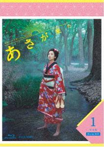 [送料無料] 連続テレビ小説 あさが来た 完全版 ブルーレイBOX1 [Blu-ray]