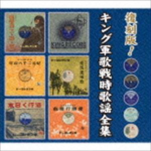 [送料無料] 復刻版!キング軍歌戦時歌謡全集 [CD]