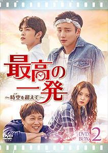 最高の一発~時空(とき)を超えて~ DVD-SET2 [DVD]