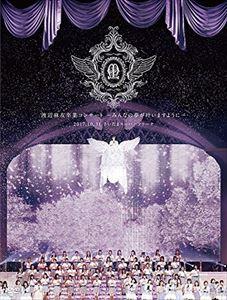 AKB48/渡辺麻友卒業コンサート~みんなの夢が叶いますように~(通常盤) [DVD]
