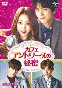 <title>カフェ 買い物 アントワーヌの秘密 DVD-SET1 DVD</title>