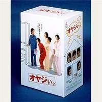 オヤジぃ。DVD-BOX(初回限定生産) [DVD]