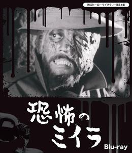 [送料無料] 甦るヒーローライブラリー 第14集 恐怖のミイラ Blu-ray [Blu-ray]