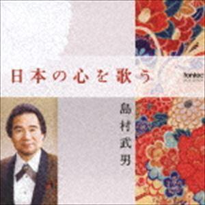 島村武男 Br 日本の心を歌う ブランド品 本日限定 CD