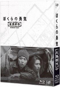 [送料無料] ぼくらの勇気 未満都市 [Blu-ray]