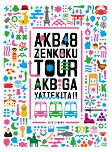 [送料無料] AKB48「AKBがやって来た!!」スペシャルBOX [DVD]