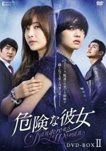 [送料無料] 危険な彼女 DVD-BOX II [DVD]